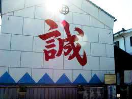 井上源三郎