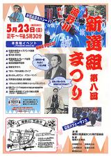 20100523滝野川新選組まつりポスター