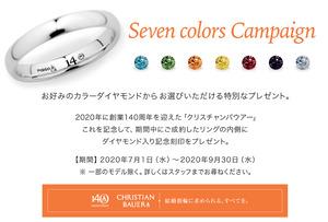 クリスチャンバウアー140th Seven colors Campaign