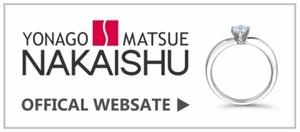 米子・松江中井脩公式サイトはこちら