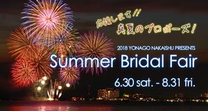 2018 SUMMER BRIDAL