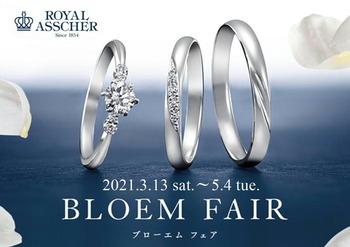 royal_asscher_bloem_fair