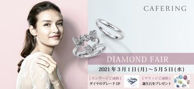 cafering_diamond_fair_3_1