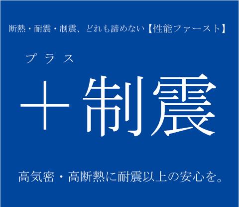 +制震ロゴ