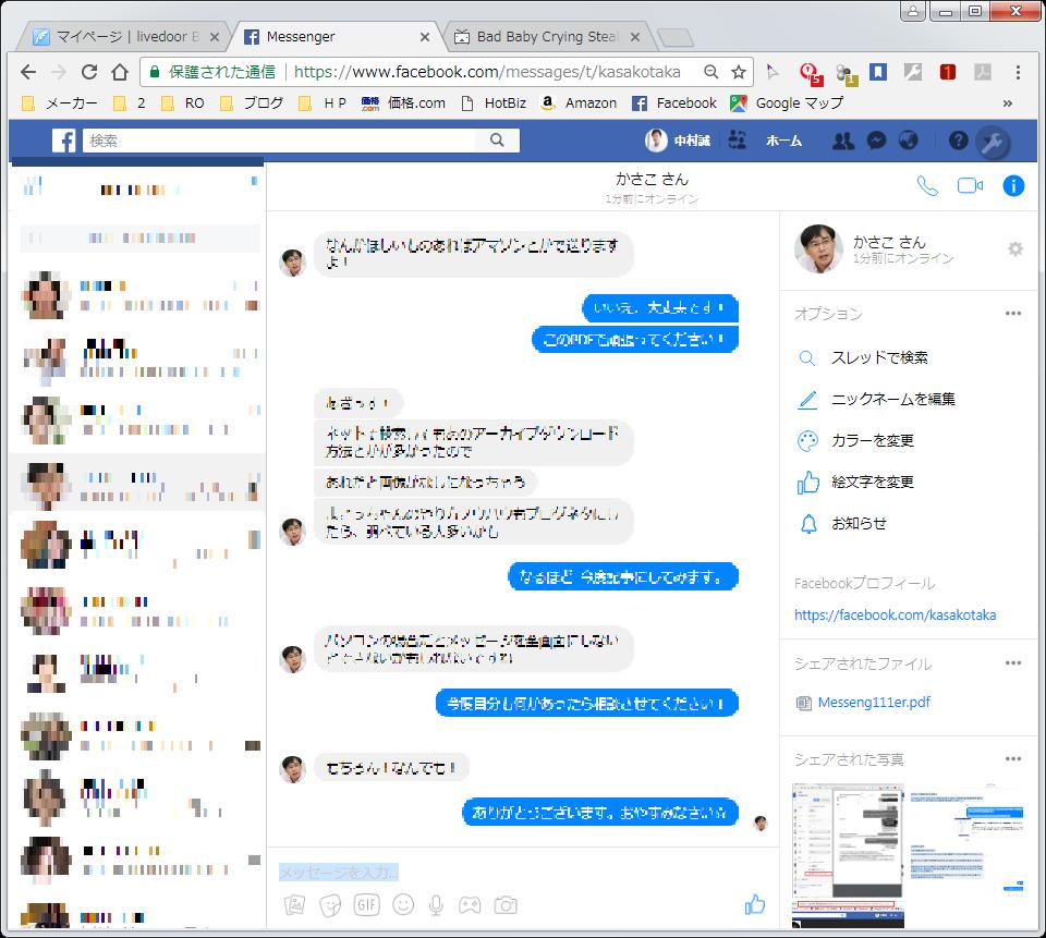 facebookリード獲得広告 資料ダウンロード pdf