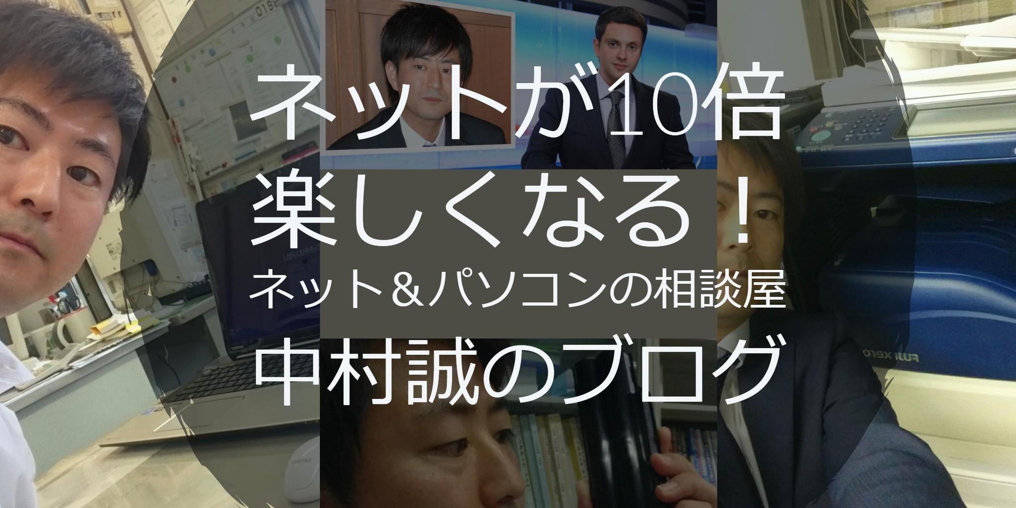 ITで仕事をもっと効率化!オフィスのトータルアドバイザー中村誠のブログ イメージ画像