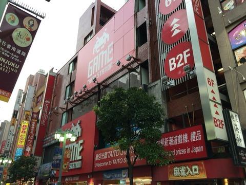 新宿タイトーインゲームワールド