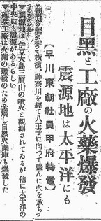 Osaka-AsahiShinbun_(September3-1923)