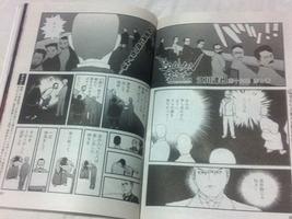『コミックガンボ』(デジマ)P80 『坊ちゃん』(江川達也)