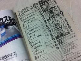 『コミックガンボ』目次