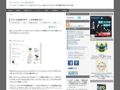 ゲームミュージックなブログ