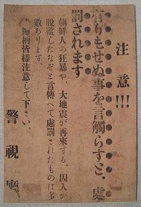 sinsai_keikoku