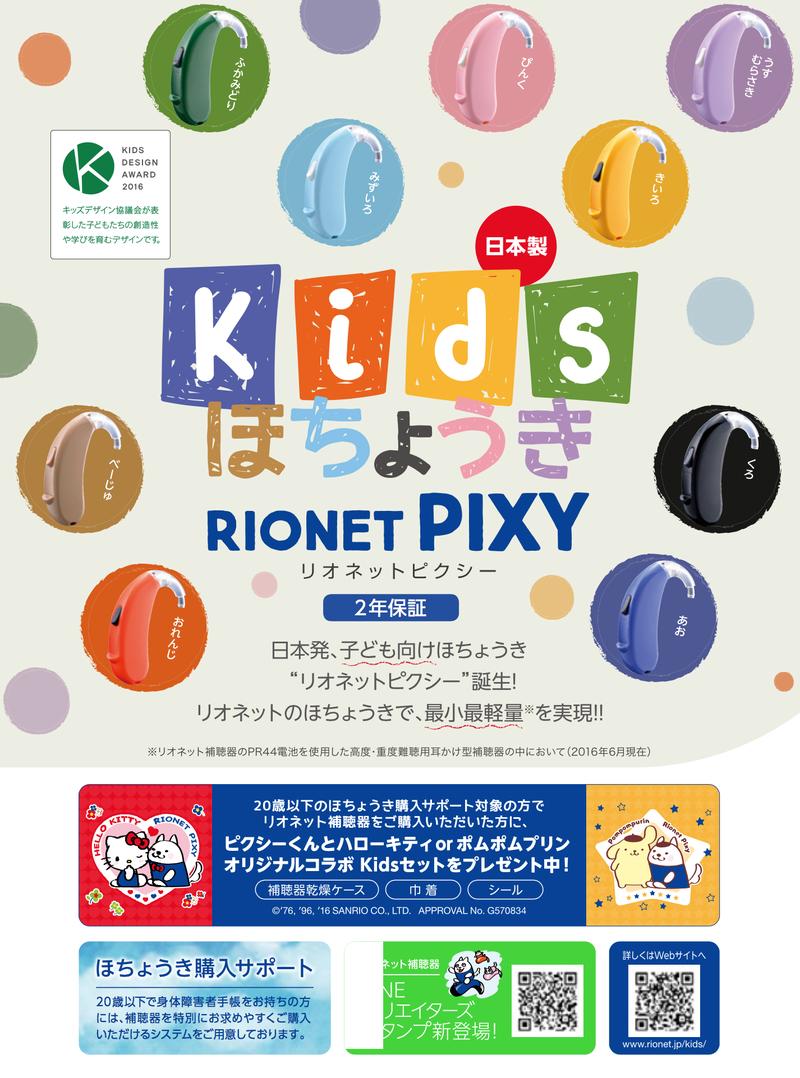 PIXY Image