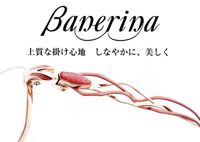 Banerina1