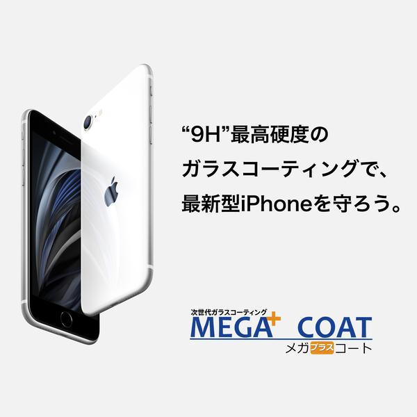 メガプラスコート(iPhoneSE2世代)