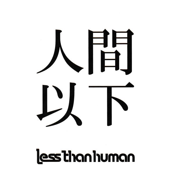 LessThanHuman