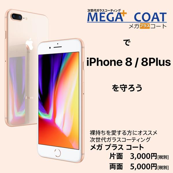 メガプラスコート(iPhone8)