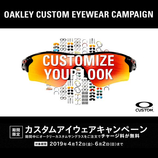 oakleycustomeyewearcampaign2019
