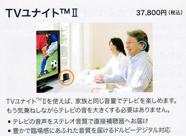 TVユナイト1