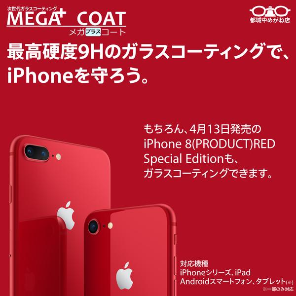 メガプラスコート(iPhone8_RED)