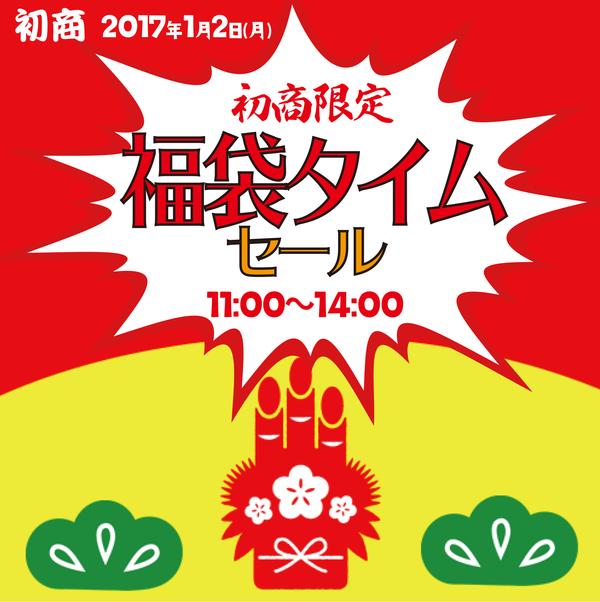 新春初商タイムセール2017縦(スモール)