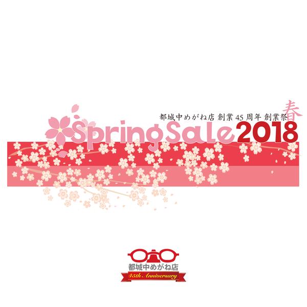 2018SpringSaleロゴ2