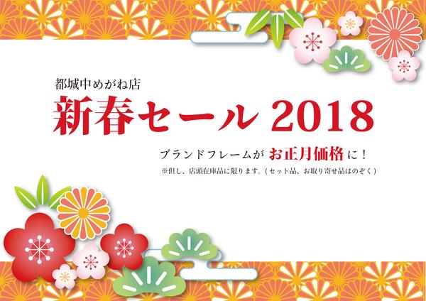 2018新春セール