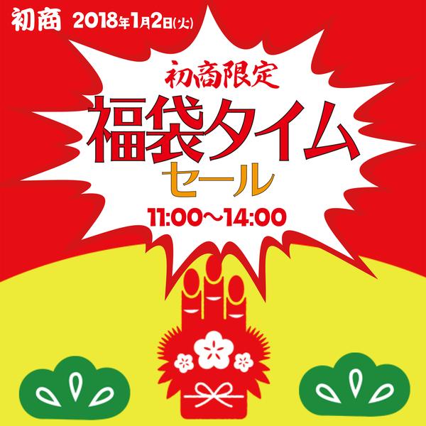新春初商タイムセール2018縦(スモール)
