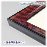 木製高級賞状額縁