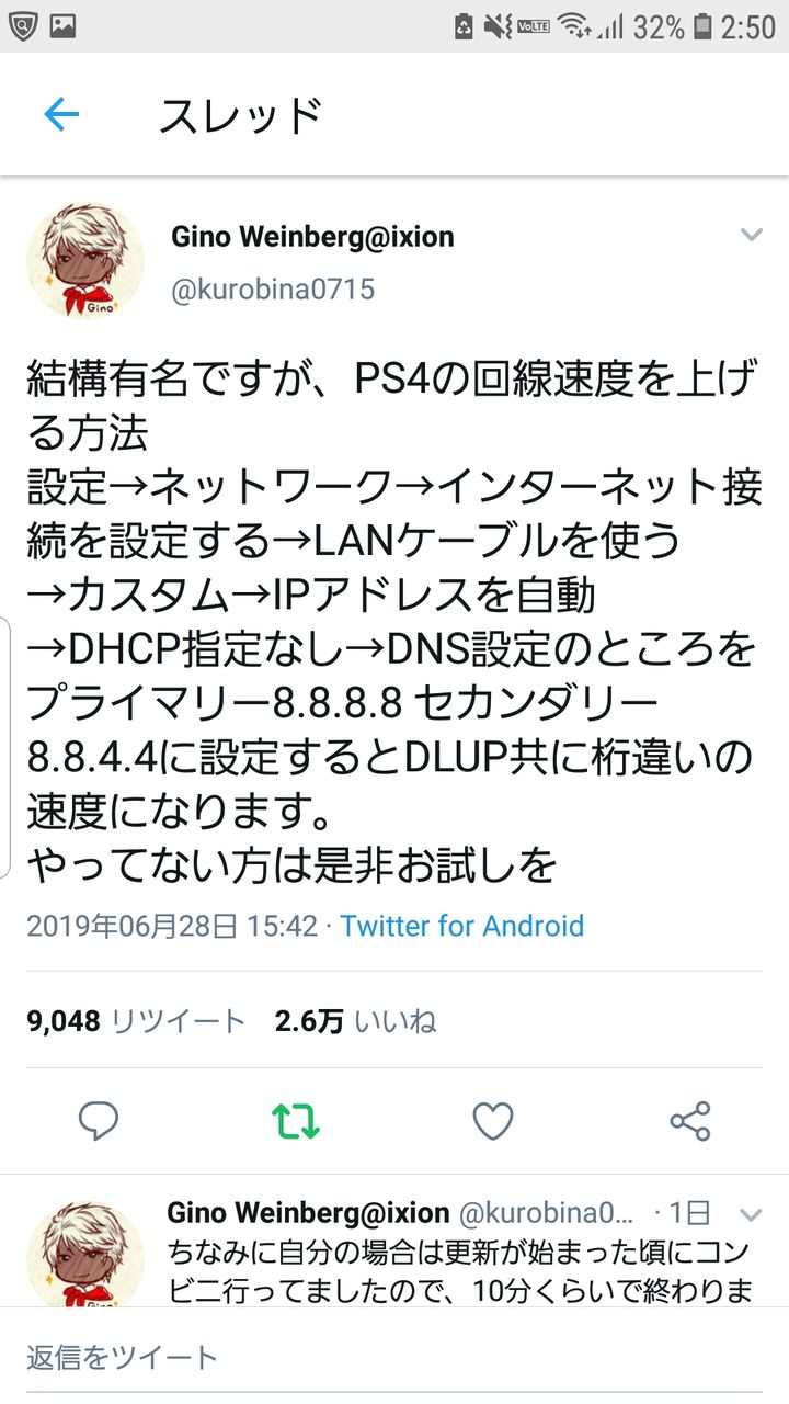 速度 ps4 回線 PS4をWiFi接続するための設定方法|DNS・MTU値設定による高速化も解説