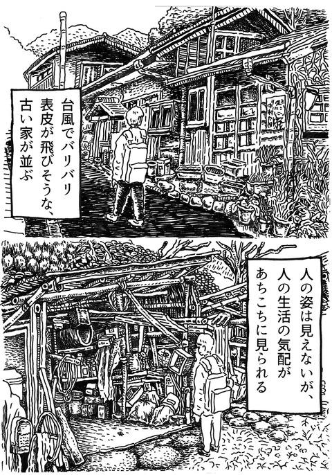 ジモコロ紹介1