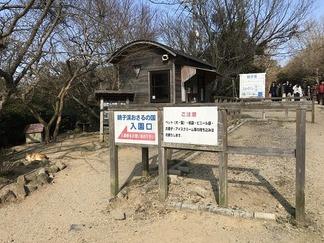 銚子渓自然動物園 お猿の国