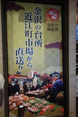 金沢海鮮丼もり家