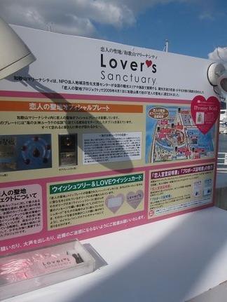 恋人の聖地プロジェクト