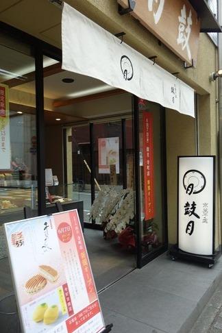 京都 鼓月