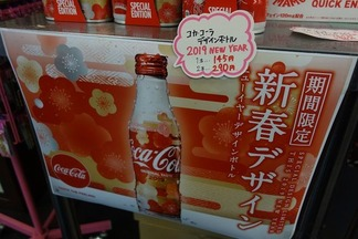 コカコーラ 新春デザイン