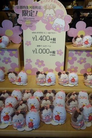 京都四条河原町店限定