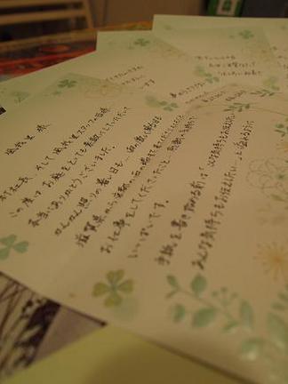 お施主様から頂いたお手紙