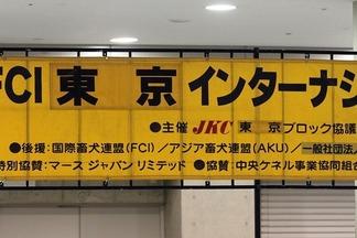 東京インター