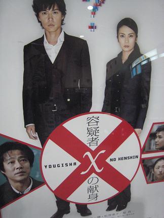 容疑者Xの献身