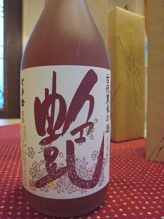 古代黒米の酒