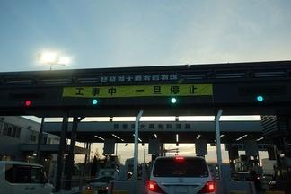 琵琶湖大橋料金所