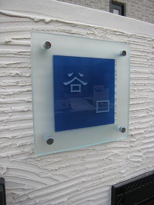 青いガラスの表札