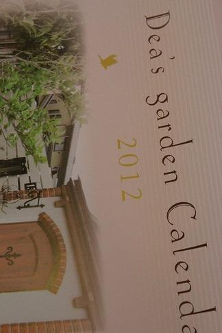 ディーズガーデンカレンダー2012