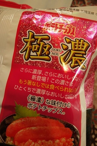 ポテトチップス 極濃めんたいこ味