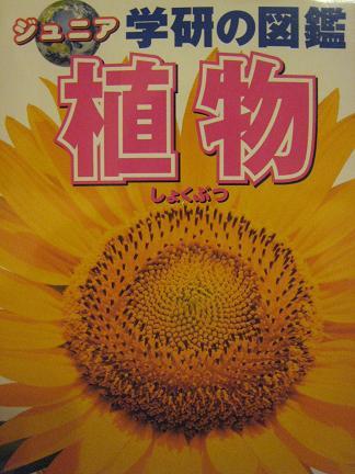 植物の図鑑