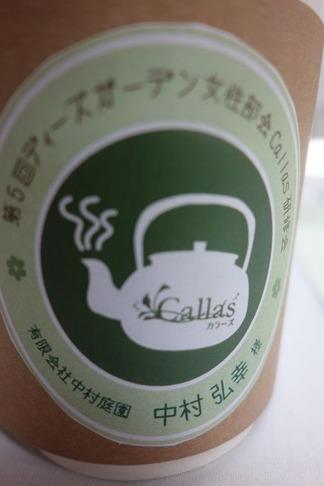 callas〜カラーズ