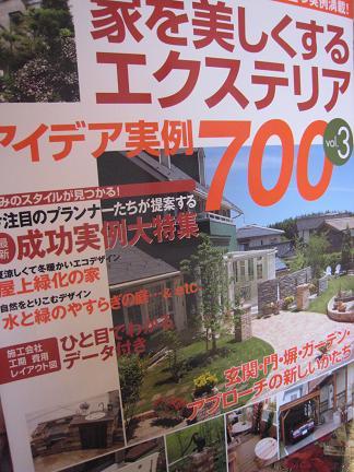 家を美しくするエクステリア実例700