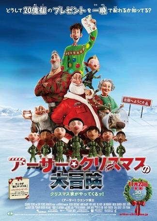 アーサークリスマスの大冒険