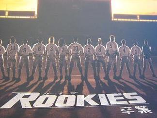 ROOKIES〜卒業